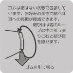 画像3: 洗える不織布マスク (3)